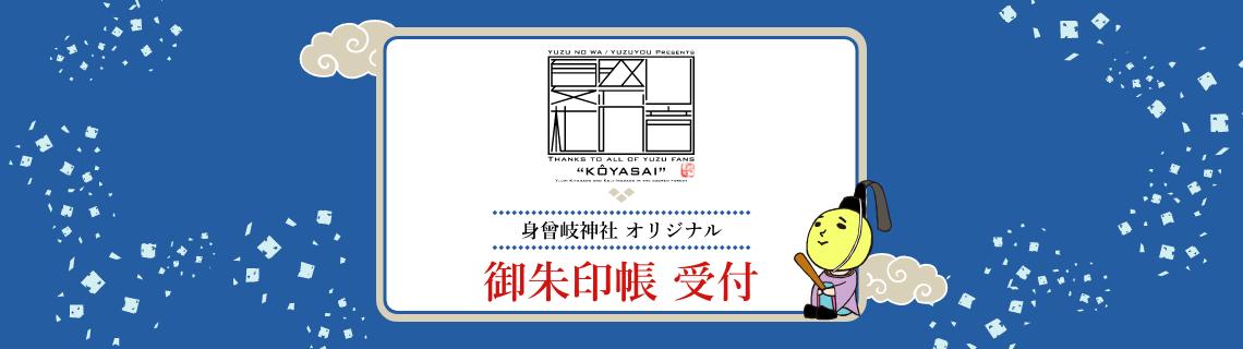 Misogi_store_banner