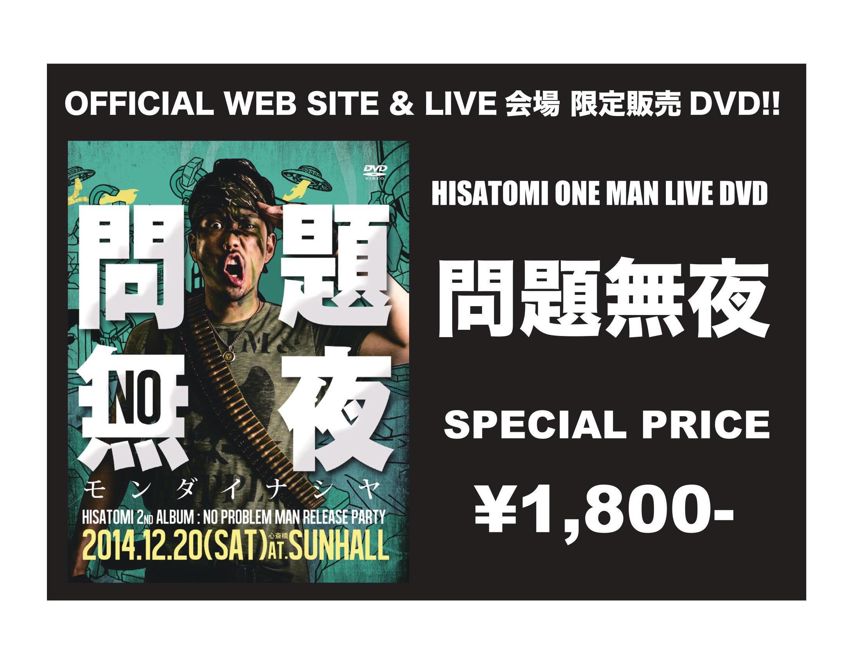問題無夜LIVE DVD
