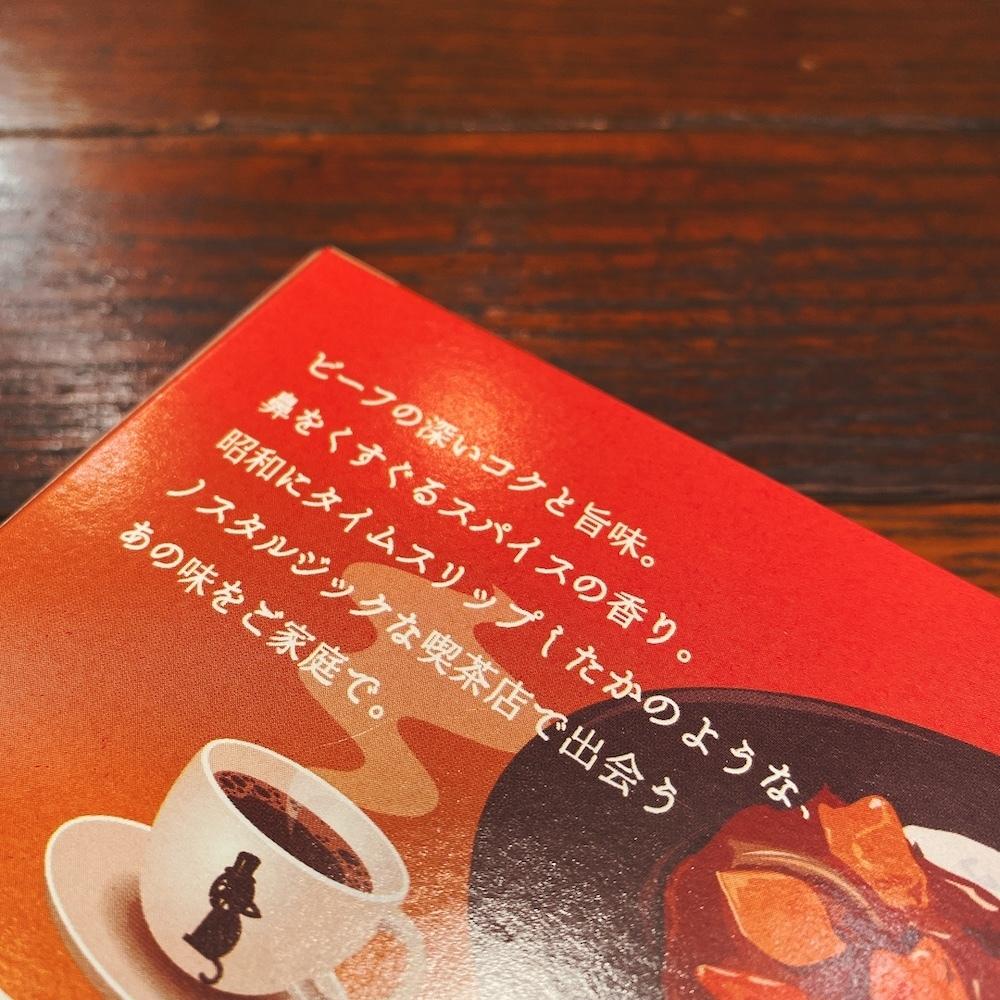 唄声喫茶 黒猫特製 クロネコカレー