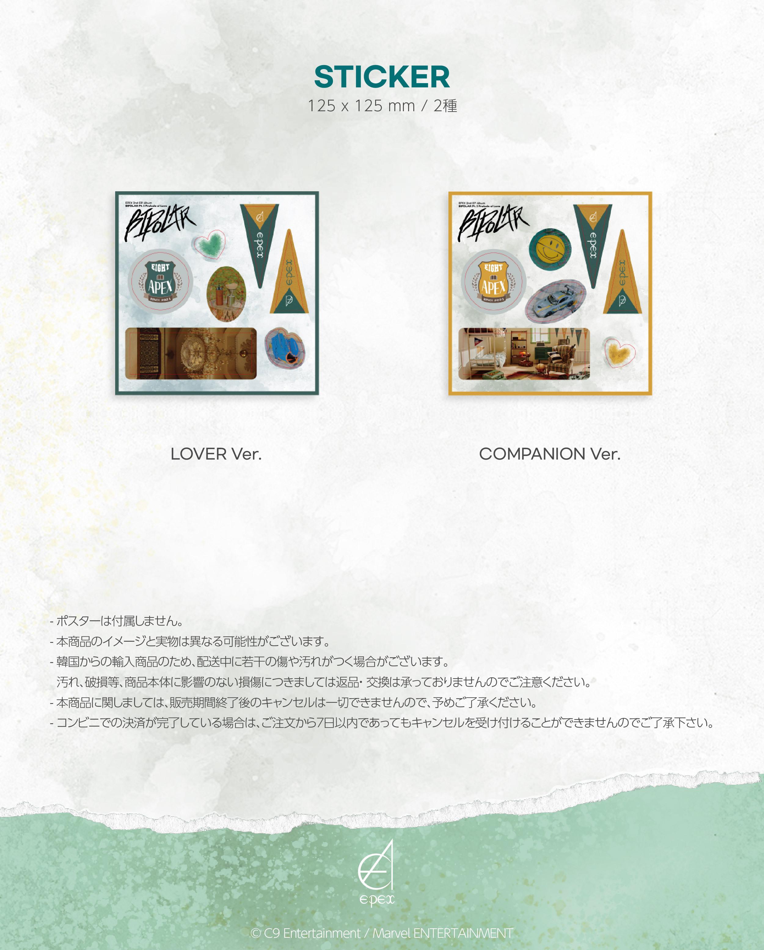 【販売終了/11月12日開催/3部】EPEX 2nd EP Album BIPOLAR Pt. 2 사랑의 서 : Prelude of Love【オンライン個別握手会対象】