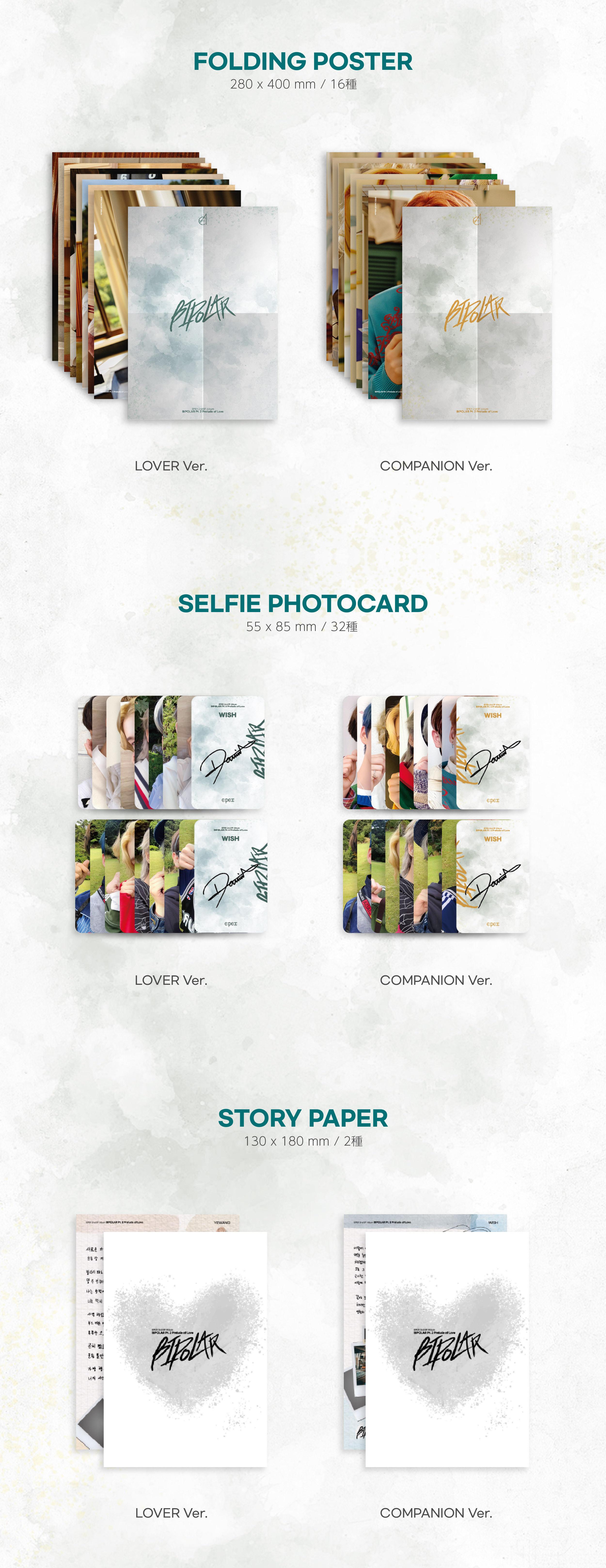 【販売終了/11月12日開催/4部】EPEX 2nd EP Album BIPOLAR Pt. 2 사랑의 서 : Prelude of Love【オンライン個別握手会対象】