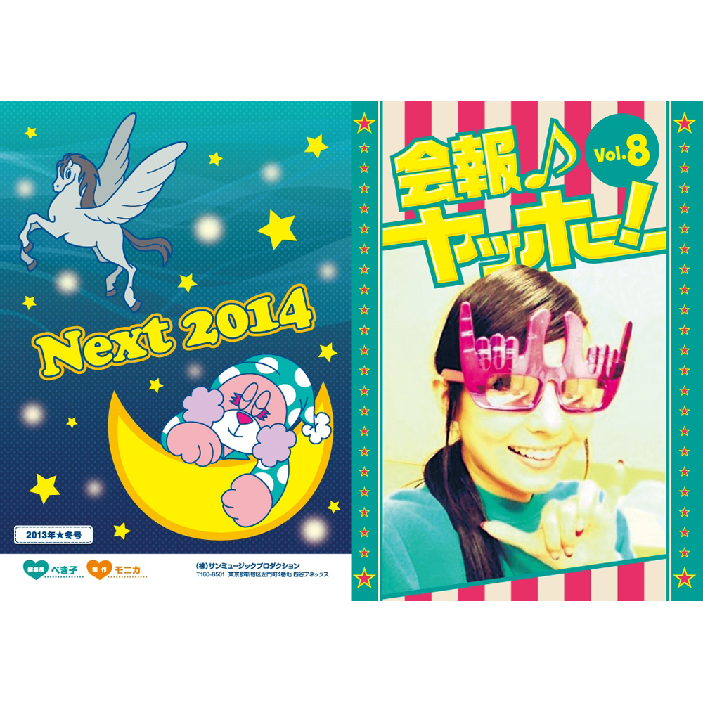 会報 vol.8 ~2013年★冬号~