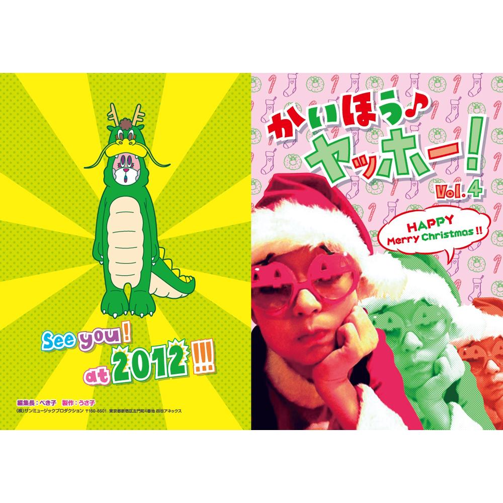 会報 vol.4 ~2011年★冬号~