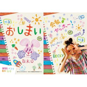 会報 vol.3 ~2011年★夏号~