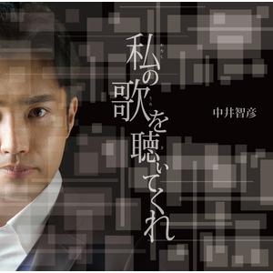 中井智彦1stアルバム「私の歌を聴いてくれ」