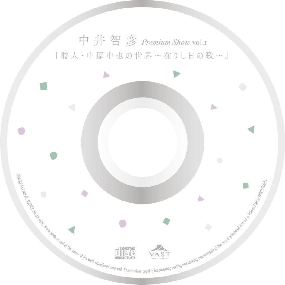 中井智彦 Premium Show vol.1「詩人・中原中也の世界~在りし日の歌~」CD付きBOOK