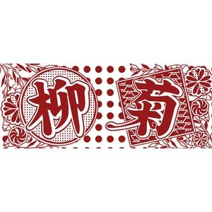 柳菊手ぬぐい (Tenugui)