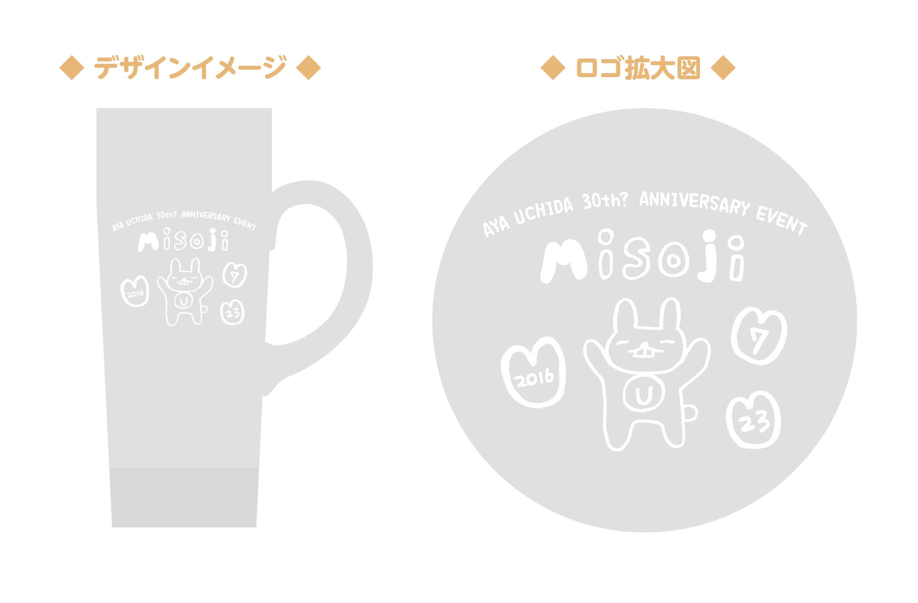 【再受注】内田彩デザインビールジョッキ第2弾