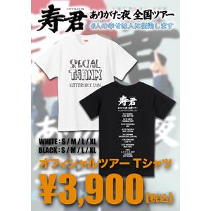 寿君 オフィシャルツアーTシャツ