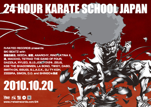 24 HOUR KARATE SCHOOL JAPAN / AFRO ポスター