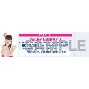 『白川あやね卒業ライブ』FC先行チケット