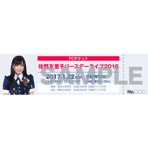 【DOLLER☆HOUSE先行】佐野友里子バースデーライブ2017