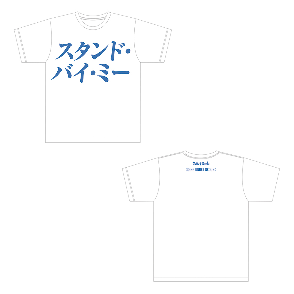 「STAND BY ME」Tシャツ