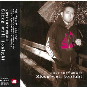 大槻ケンヂ自作小説朗読CD 「Sleep well  tonight」