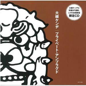 大槻ケンヂ CD  「プライベート・アンプラグド」