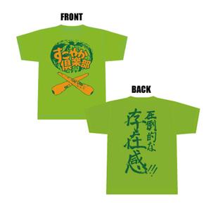 すこやか倶楽部Tシャツ