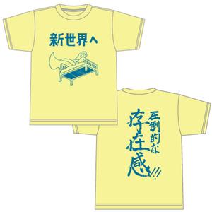 新世界へTシャツ