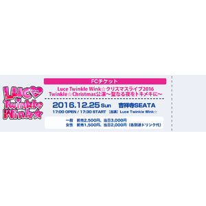【Winker Palace先行】Luce Twinkle Wink☆クリスマスライブ2016「Twinkle☆Christmas公演~聖なる夜をトキメキに~」