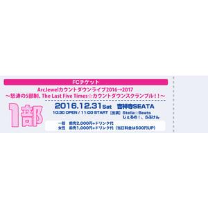【1部:じぇるの!ファンクラブ先行】~怒涛の5部制、The Last Five Times☆カウントダウンスクランブル!!~