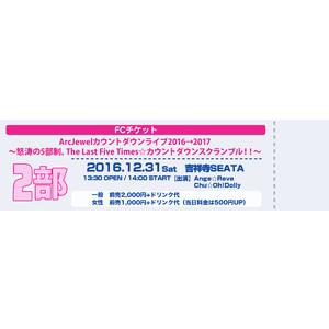 【2部:Aile D'ange 先行】~怒涛の5部制、The Last Five Times☆カウントダウンスクランブル!!~