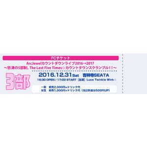 【3部:Winker Palace先行】~怒涛の5部制、The Last Five Times☆カウントダウンスクランブル!!~