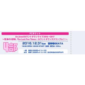 【4部:DOLLER☆HOUSE先行】~怒涛の5部制、The Last Five Times☆カウントダウンスクランブル!!~