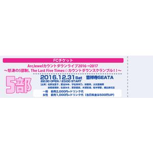 【5部:Winker Palace先行】~怒涛の5部制、The Last Five Times☆カウントダウンスクランブル!!~