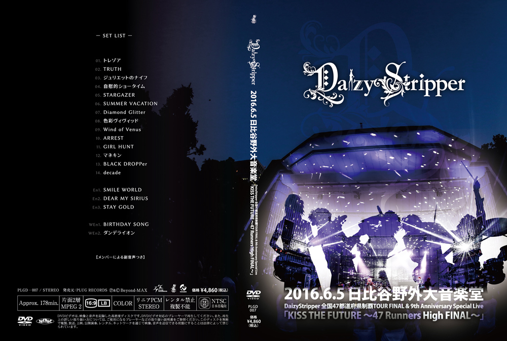 『2016.6.5 DaizyStripper全国47都道府県制覇TOUR FINAL & 9th Anniversary Special Live 「KISS THE FUTURE〜47 Runners High FINAL〜」in 日比谷野外大音楽堂 』