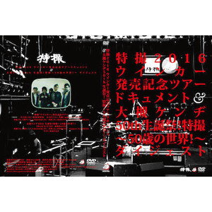 bootleg 「 特撮2016ウインカー発売記念ツアードキュメント&大槻ケンヂ50th 生誕祭!特撮~50歳の世界〜ダイジェスト
