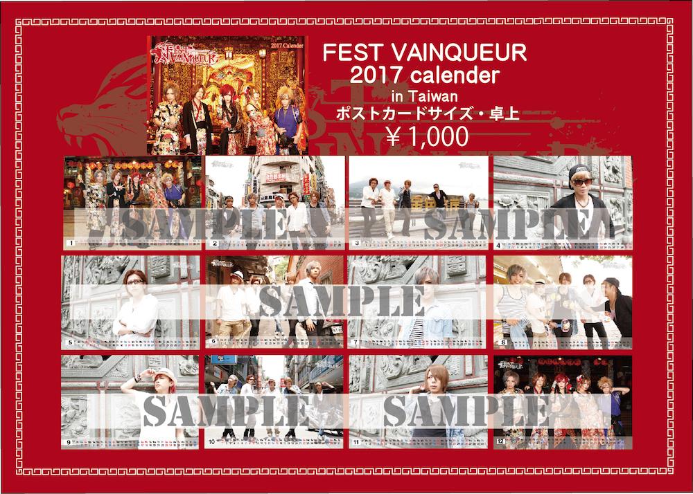 FEST VAINQUEUR 2017 calender in Taiwan