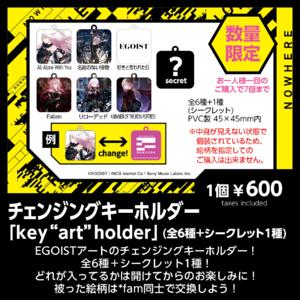 """チェンジングキーホルダー「key""""art""""holder」"""