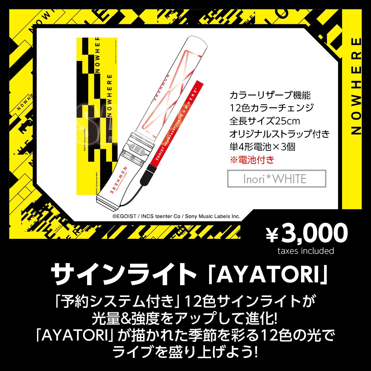 サインライト「AYATORI」