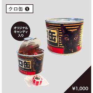 ●クロ缶①