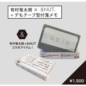 【復刻】有村竜太朗×&NUT=デもテープ型付箋メモ