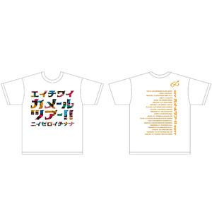 CHANCEをツカメールTシャツ(ホワイト)