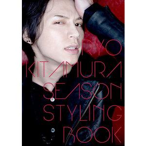 RYO KITAMURA SEASON STYLING BOOK