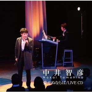 中井智彦LIVE CD「愛せぬならば」