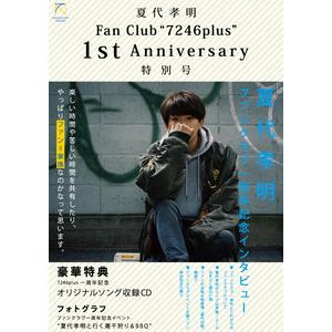 7246plus1周年記念会報誌