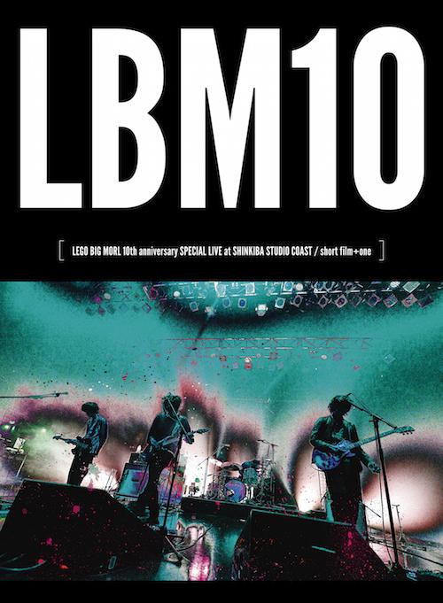 LEGO BIG MORL 10th anniversary SPECIAL LIVE at SHINKIBA STUDIO COAST / short film+one
