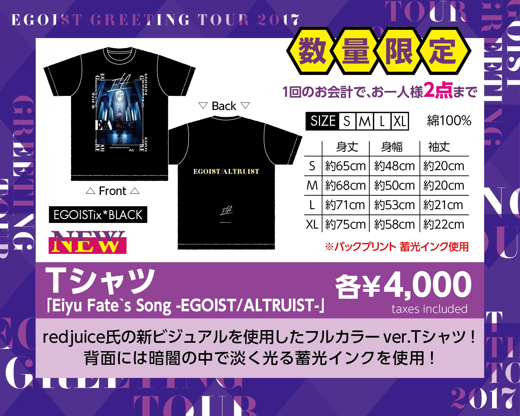 Tシャツ「Eiyu Fate`s Song-EGOIST/ALTRUIST-」