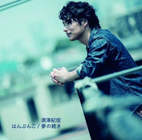 須澤紀信 single「はんぶんこ / 夢の続き」(オフィシャルサイト通販特典付き)