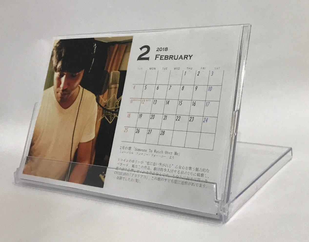 中井智彦カレンダー2018