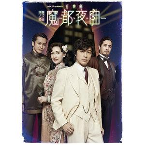 【橋本さとし】cube 20th presents 音楽劇『魔都夜曲』DVD