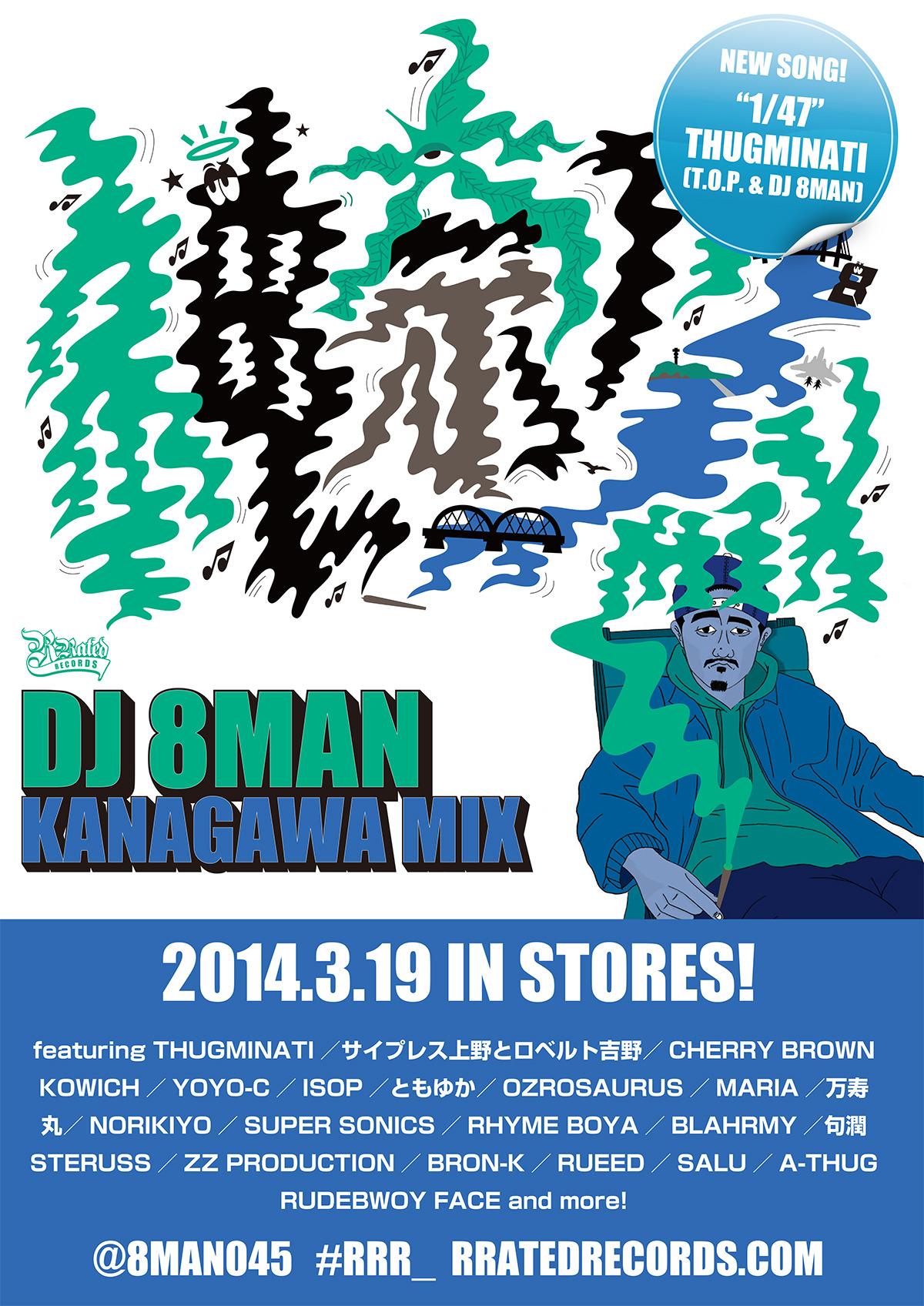 DJ 8MAN - KANAGAWA MIX ポスター