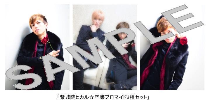 「紫城院ヒカル☆卒業ブロマイド3種セット」