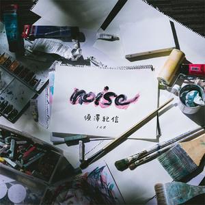 須澤紀信 single「ノイズ」