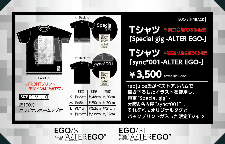 Tシャツ「sync*001-ALTER EGO-」(大阪・名古屋限定)
