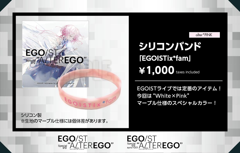 シリコンバンド「EGOISTix*fam」