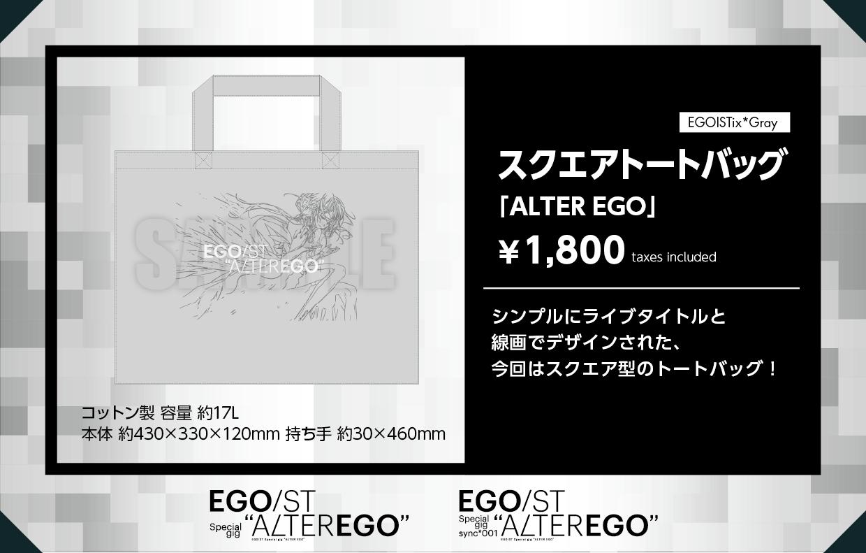 スクエアトートバッグ「ALTER EGO」