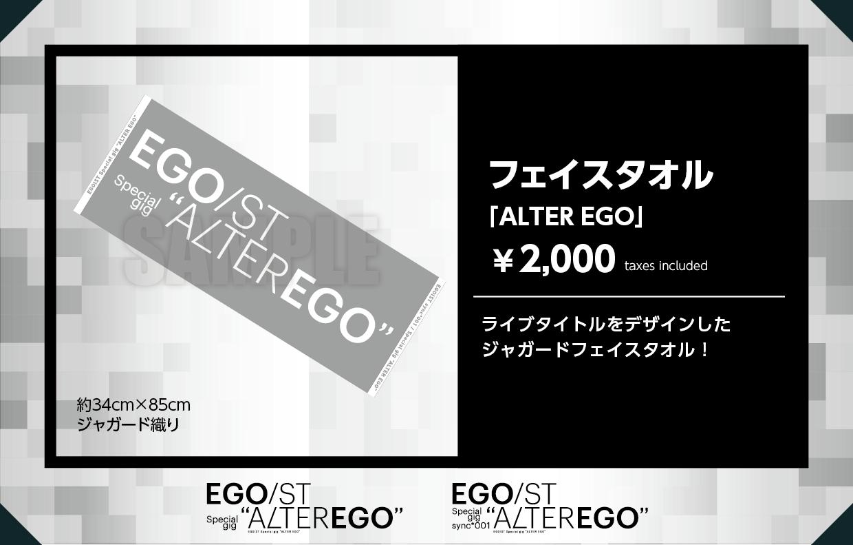 フェイスタオル「ALTER EGO」